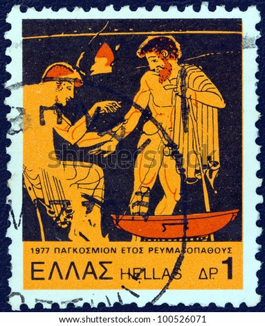 "GREECE - CIRCA 1977: A stamp printed in Greece from the ""1977, International Rheumatism Year"" issue shows Ancient clinic, circa 1977. - stock photo"