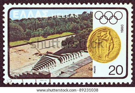 "GREECE - CIRCA 1980: A stamp printed in Greece from the ""Olympic Games, Moscow. Designs showing Greek stadia"" issue shows ancient stadium of Rhodes island and Cos island coin, circa 1980. - stock photo"