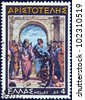 "GREECE - CIRCA 1978: A stamp printed in Greece from the ""2300th death anniversary of Aristotle"" issue shows School of Athens, by Raphael, circa 1978. - stock photo"