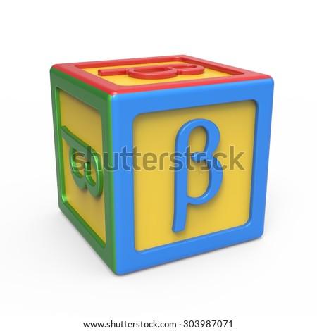 Greek alphabet toy block - letter Beta - stock photo