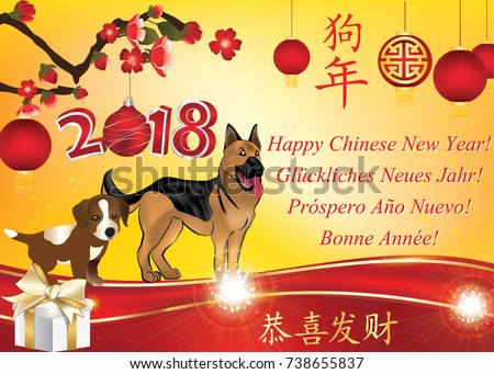 Greeting card chinese new year 2018 stock illustration 738655837 greeting card for the chinese new year 2018 of the dog with the message happy m4hsunfo