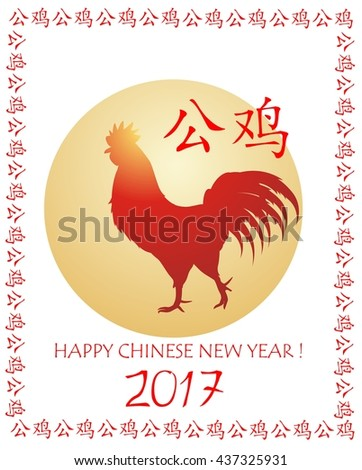 Greeting card with red rooster for lunar Chinese New year - stock photo