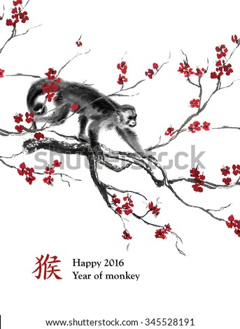 """Greeting card year of monkey. A monkey walking on a branch of cherry blossom, oriental ink painting. With Chinese hieroglyph """"monkey"""" and text """"Happy 2016 Year of Monkey"""". For your design. - stock photo"""