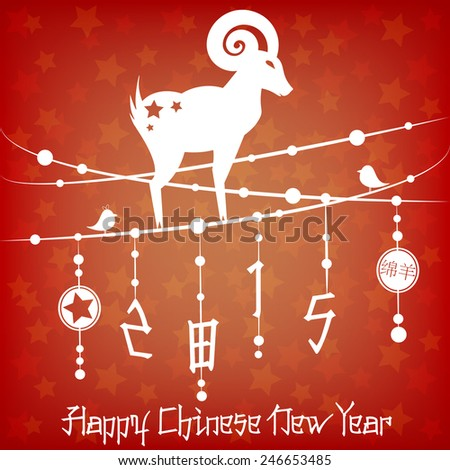 Greeting postcard to the Chinese New Year 2015. Raster illustration - stock photo