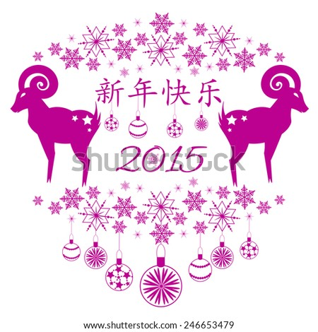 Greeting postcard with sheep to Happy New Year 2015. Chinese version. Raster illustration - stock photo