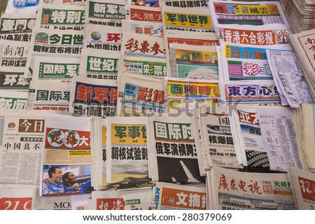GUANGZHOU, GUANGDONG PROVINCE, CHINA - OCTOBER 12, 2006: Newspapers on display in city of Guangzhou. - stock photo