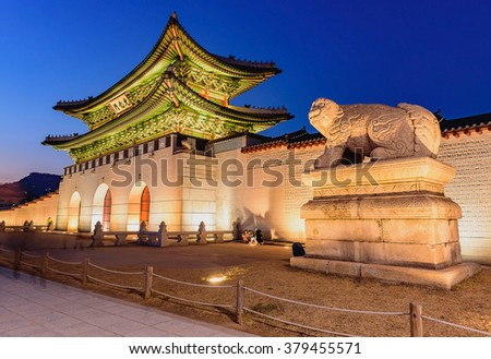 Gyeongbokgung Palace At Night In South Korea, with the name of the palace 'Gyeongbokgung' on a sign - stock photo