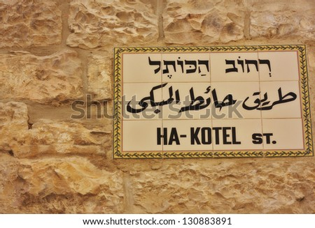 Ha-Kotel /The Western wall street sign written in Hebrew English and Arab , old city Jerusalem - stock photo