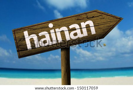 Hainan, China wooden sign with a beach on background - stock photo