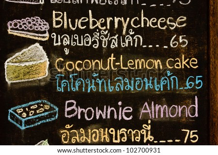 Hand drawing cake price in cake shop - stock photo
