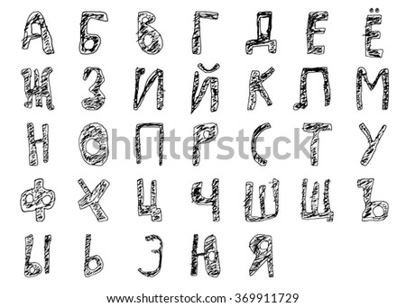 Hand drawn doodle cyrillic alphabet Filled Bold. illustration.