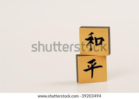 hand writing Chinese character - stock photo