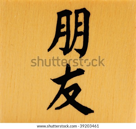 hand writing Chinese characters - stock photo