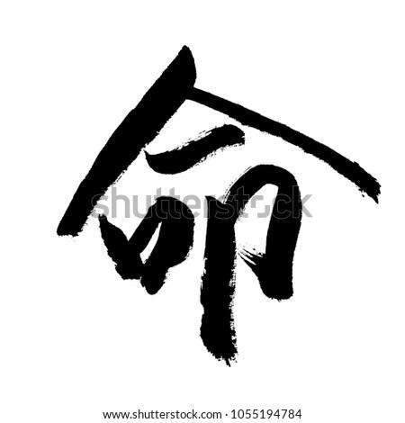 Handwritten Chinese Calligraphy Translation Life Fate Stock