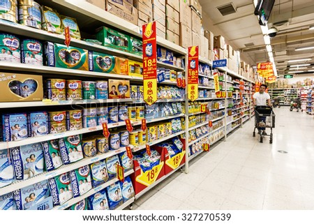 Hangzhou, China - on September 8, 2015?Wal-Mart supermarket interior view?wal-mart is an American worldwide chain enterprises, wal-mart is mainly involved in retail. - stock photo