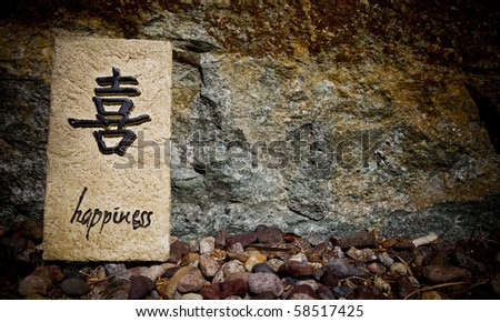 Happiness Rock - stock photo