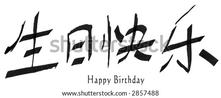 how to write happy birthday in chinese Show a spectator a beautiful silk scarf having chinese letters written on it blow  on the scarf, and these instantly change to the phrase, happy birthday super  visual a marvelous way to w  write a review customer reviews (showing 1 -  of 1.