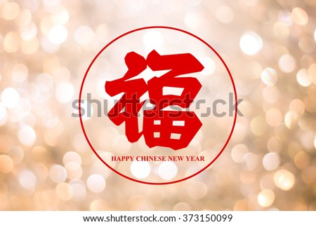 Happy Chinese new year card banner,template on glittering gold background concept:symbolic of china language on celebration backdrop:design,decorate postcard:Chinese cultural traditional conception. - stock photo