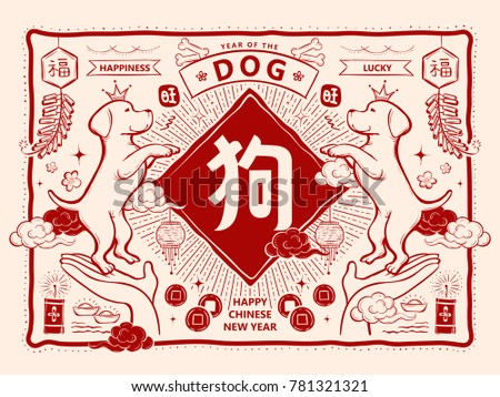 happy chinese new year design chinese zodiac dog year in lovely hand draw style - Chinese New Year Zodiac