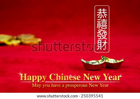 "Happy Chinese new year in golden texture with red felt fabric bag or ang pow with word "" prosperous "" and golden ingots on red glossy floor, Chinese Language mean ""May you have a prosperous New Year"" - stock photo"