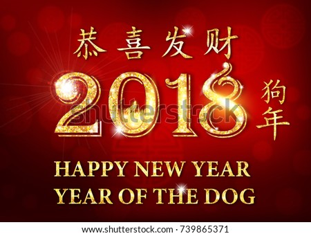 Happy chinese new year dog greeting stock illustration 739865371 happy chinese new year of the dog greeting card for the chinese spring festival celebrations m4hsunfo