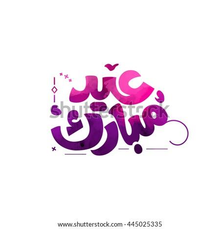 happy Eid, Eid Mubarak beautiful greeting card With Pink and Purple digital art text texture - stock photo