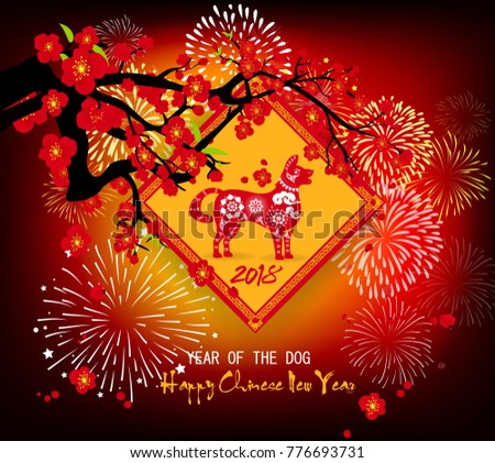 Happy new year 2018 greeting card stock illustration 776693731 happy new year 2018 greeting card and chinese new year of the dog m4hsunfo