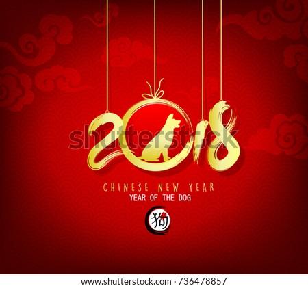 Greeting cards chinese new year vaydileforic greeting cards chinese new year happy new year 2018 greeting card stock illustration 736478857 greeting cards chinese new year m4hsunfo