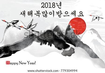 Happy new year 2018 korean greeting stock illustration 779304994 happy new year 2018 korean greeting stock illustration 779304994 shutterstock m4hsunfo