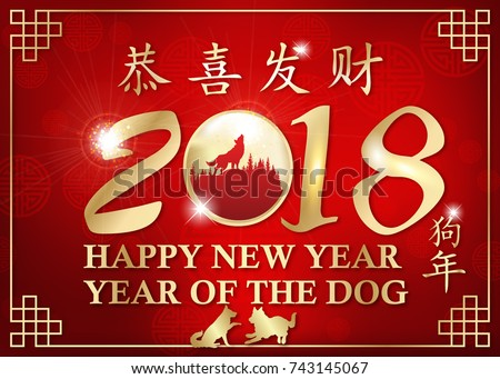 Happy new year earth dog 2018 stock illustration 743145067 happy new year of the earth dog 2018 greeting card with the message written in m4hsunfo