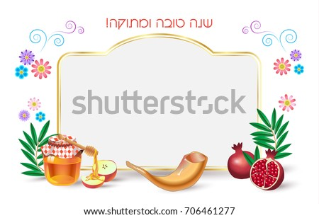 Happy new year rosh hashanah greeting stock illustration 706461277 rosh hashanah greeting card jewish new year text on hebrew m4hsunfo