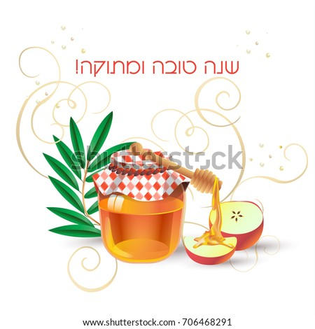 "Happy New Year! Rosh Hashanah greeting card - Jewish New Year Text ""Shana Tova!"" on Hebrew - Have a sweet year. Honey and apple traditional species gold confetti decoration Jewish Holiday rosh hashana"