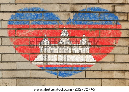 heart shaped flag in colors of cambodia on brick wall - stock photo