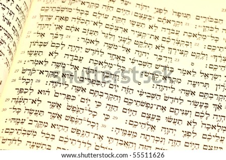 fragment of an hebrew handwritten letter it was hebrew script stock images royalty free images amp vectors 971
