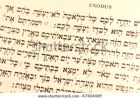 Hebrew Passover text from the Book of Exodus (chapter 12)