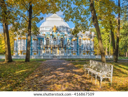 Hermitage Pavilion in Catherine Park. Tsarskoe Selo (Pushkin) near St. Petersburg, Russia - stock photo