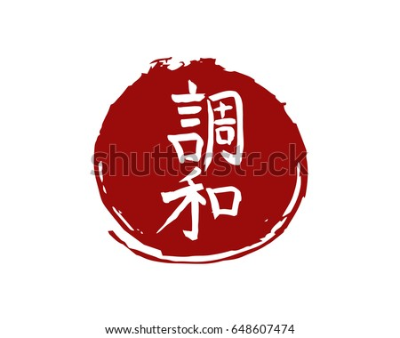 Hieroglyph japan translate harmony japanese symbols stock hieroglyph japan translate harmony japanese symbols on white background hand drawn japan hieroglyph stopboris Image collections