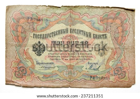 Historical paper money from Russia - stock photo