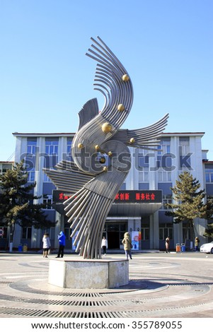 Hohhot City - February 7: Inner Mongolia normal university campus landscape, on February 7, 2015, Hohhot city, Inner Mongolia autonomous region, China