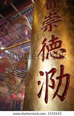 Holy Inscription - stock photo