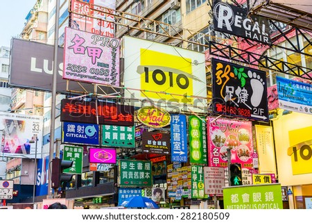 HONG KONG, CHINA - APR 10: Crowded street view on April 10, 2014 in Hong Kong, China. With 7M population and land mass of 1104 sq km, it is one of the most dense areas in the world. - stock photo
