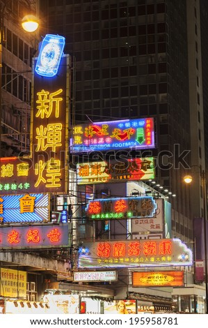 HONG KONG , CHINA - AUG. 17 : Nathan Road on August 17, 2013 in Hong kong. Nathan Road is one of the most neon-lighted place in the world. It is full of ads of different companies.