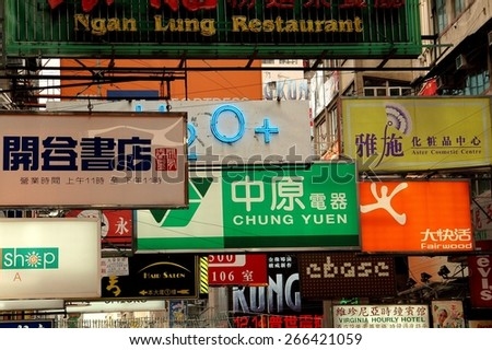 Hong Kong, China - December 14, 2005:  Shop signs hang from poles over Sai Yeung Choi Street in Kowloon's Mong Kok commercial district - stock photo
