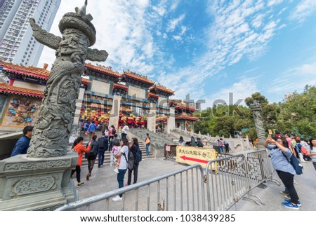 Hong Kong, China - March 01, 2018 : Tourist visiting Wong Tai Sin Temple in Kowloon in Hong Kong city