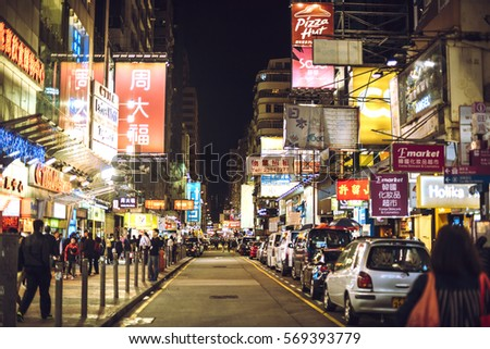 HONG KONG, CHINA - NOVEMBER 22, 2016: People in motion in the street of Hong Kong