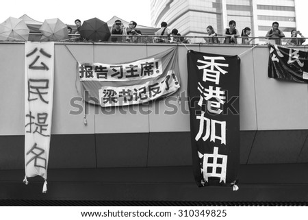 HONG KONG, CHINA - OCT 2: Hong Kong Protestors on October 2th , 2014 in Hong Kong, China. The 2014 Hong Kong protests, also known as the Umbrella Movement or Umbrella Revolution, began in September.