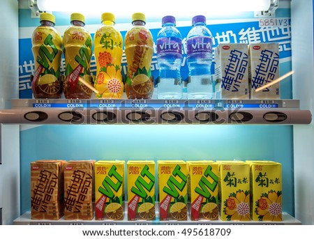 HONG KONG - DECEMBER 1, 2015: cold drinks and water displayed in vending machine in Hong Kong, on December 1, 2015