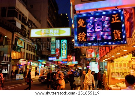 HONG KONG - JANUARY 28, 2015: Illuminated signs on the street of night city. Hong Kong is a leading financial centre of the world.