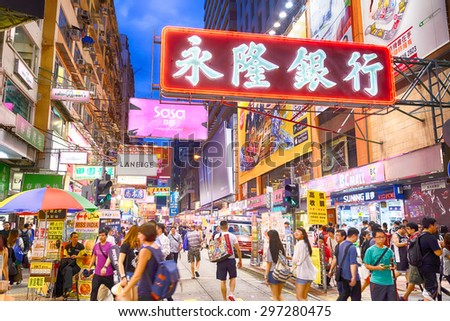 HONG KONG - JUN 7: Mong kok at night on June 7, 2015 in Hong Kong. Mong kok is characterized by a mixture of old and new multi-story buildings, with shops and restaurants at street level. - stock photo