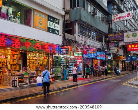 HONG KONG - JUNE 20: Chinese medicine store  in Tsim sha tsui area, Kowloon, Hong Kong  on June 20, 2014.